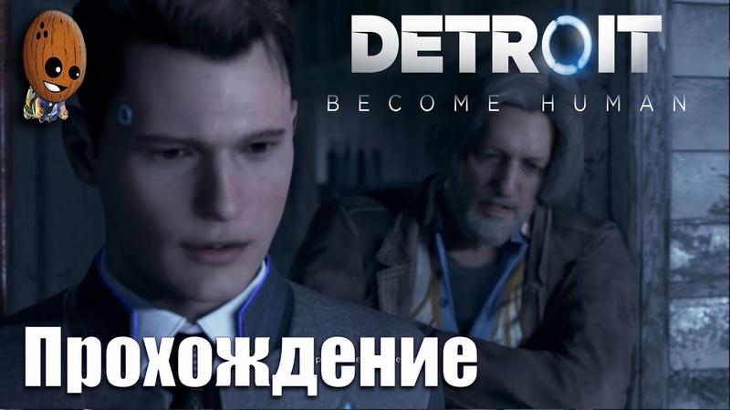 Detroit: Become Human - Прохождение 4➤ Напарники.