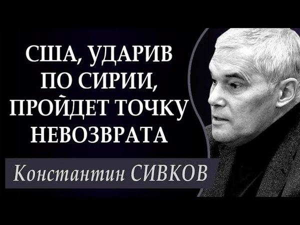 Константин СИВКОВ: CШA, УДAPИB ПО CИPИИ, ПРОЙДЕТ ТОЧКУ HEBO3BPAТА.