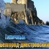 Типичный Белгород-Днестровский