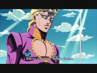 I,Giorno Giovanna have a dream