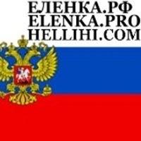 Www.еленка.рф Www.hellihi.com, 7 апреля 1991, Киев, id138606723