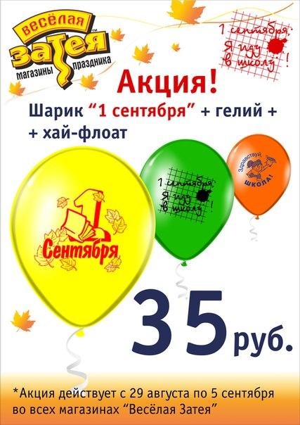 воздушные шары к 1 сентября
