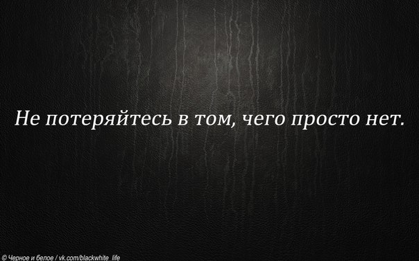 Черное и белое.