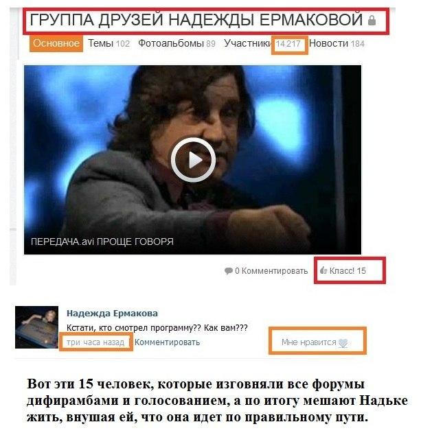 Надя Ермакова - Страница 2 GxOfLlQ-8Zo