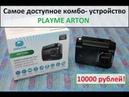 Самое доступное комбо-устройство PlayMe Arton - 10000 руб!