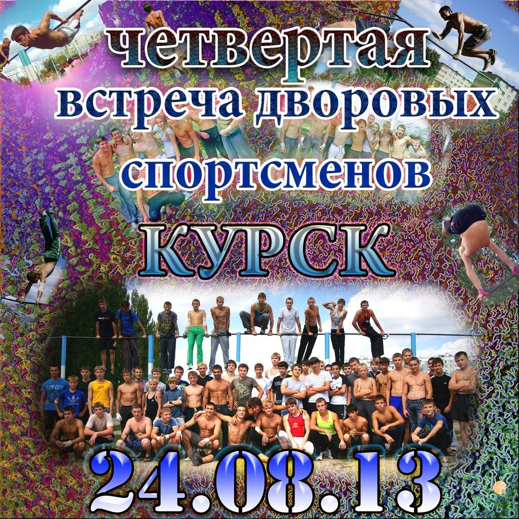Встреча Дворовых Спортсменов 2013 КУРСК