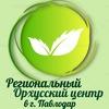 Орхусский центр в Павлодаре