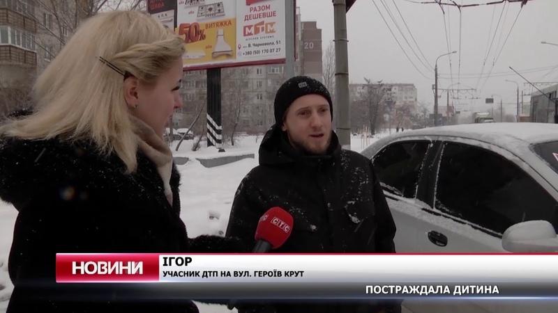 11-місячна дитина постраждала в аварії на вулиці Героїв Крут