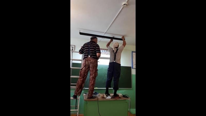В школе 5 класс Б устанавливаем проектор и экран 2018 г Село Красный Яр