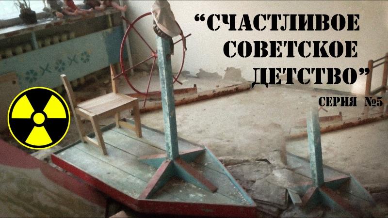 Счастливое советское детство. 5-я серия. Путешествие в 86-той Чернобыльская Зона Отчуждения.