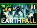 Earthfall Прохождение на Стриме 1 🔴 СМОТРИМ НОВЫЙ КООП ШУТЕР
