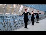 боди балет 2018