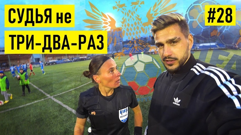 ЖЕНЩИНА-СУДЬЯ - про хамство на поле лесбиянок в футболе взятки судьям мечту о дебюте в РПЛ