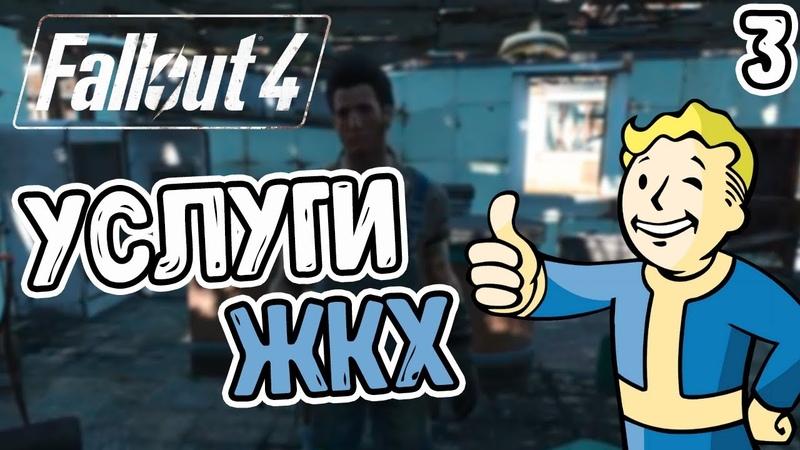 Fallout 4 - РАБОТАЕМ НА БЛАГО ОБЩЕСТВА 3 (EKBplay)