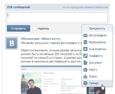 Планировщик записей ВКонтакте