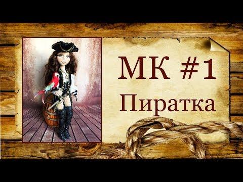 МК Пиратка. Часть 1.