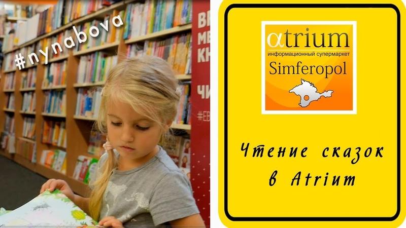 Nynabova Чтение сказок в Atrium