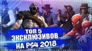 ТОП 5 ЭКСКЛЮЗИВНЫХ МАСТ ХЭВ ИГР ДЛЯ PlayStation 4 2018 (КОЛОБОК)