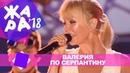Валерия По серпантину ЖАРА В БАКУ Live 2018
