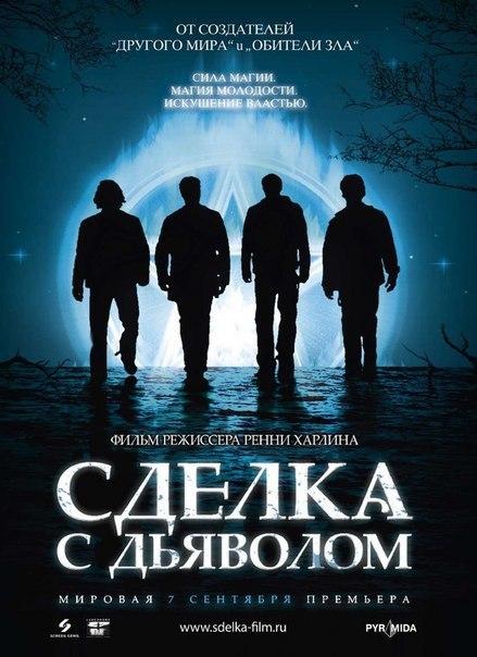 Сделка с дьяволом (2006)