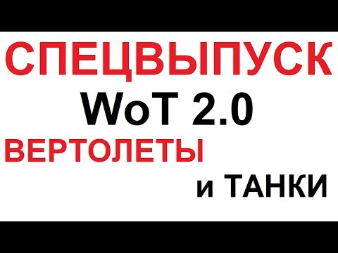 СПЕЦВЫПУСК! WoT 2.0? с ВЕРТОЛЁТАМИ! Разработка WG.