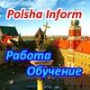 PolshaInform | Работа в Польше | Трудоустройство