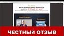 Видео Кэш и Андрей Панфёров честный отзыв
