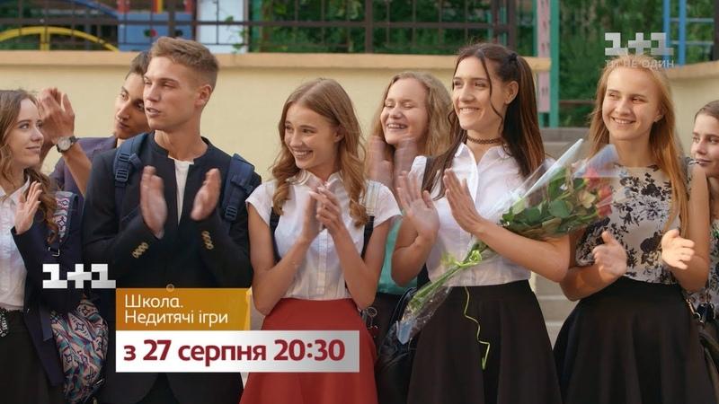 Новий сезон культового серілу Школа – дивись з 27 серпня на 11