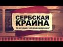 СЕРБСКАЯ КРАИНА трагедия освобождения Репортаж 2018