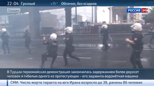 Новости на Россия 24 • В Стамбуле на Первомай водометная машина задавила протестующего