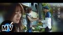 王笠人 Rennie Wang 你是答案 My Answer 官方版MV 電視劇《延禧攻略》《重逢的世界》