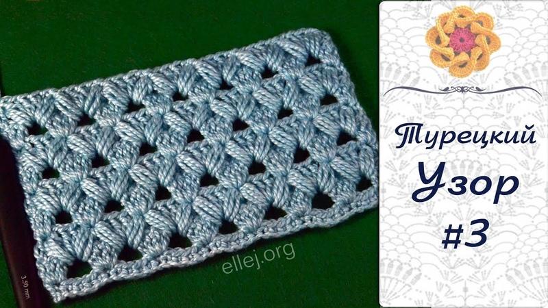 ♥ Турецкий узор крючком 3 • Пошаговый мастер-класс и Схема вязания • ellej.org