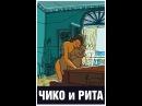 Мультфильм Чико и Рита смотреть онлайн бесплатно в хорошем качестве