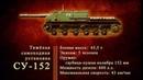 Д/ф «Оружие Победы» - Тяжелая самоходная установка СУ-152