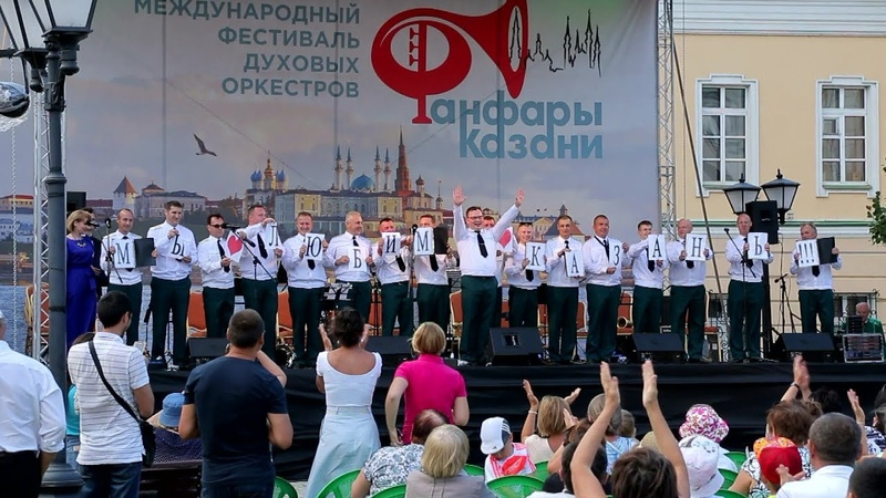 Фестиваль Оркестров Фанфары Казани Оркестр Северная звезда Киров