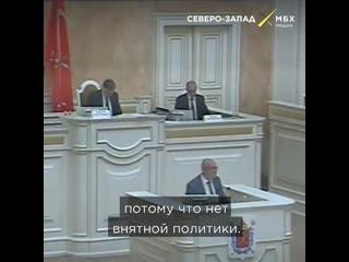 Максим Резник о политике, которую проводит правительство Петербурга
