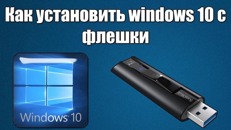 Как установить windows 10 с флешки через биос на ноутбуке или компьютере