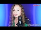 Тимати ft. Егор Крид - Гучи (cover by Рита Минеева),красивая милая девушка классно спела кавер,поёмвсети,у девочки талант