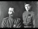 Документальный фильм о искупительной жертве царя Николая за русский народ