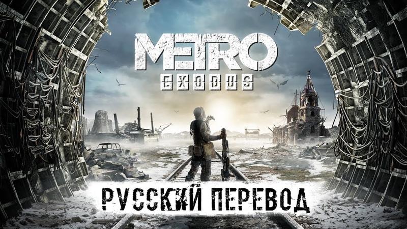 METRO EXODUS — ДЕМОНСТРАЦИЯ ИГРЫ НА РУССКОМ ЯЗЫКЕ