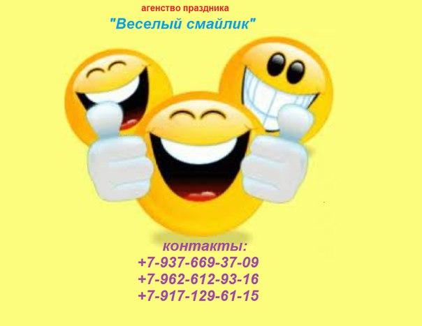 праздник смайлика: