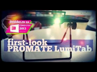 Планшет с проектором Promate Tablet LumiTab - взял и показал!
