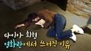 영화관에서 쓰러진 다이아 희현?! | 딩고무비 표정리뷰 | 이스케이프 룸 | 다이 50