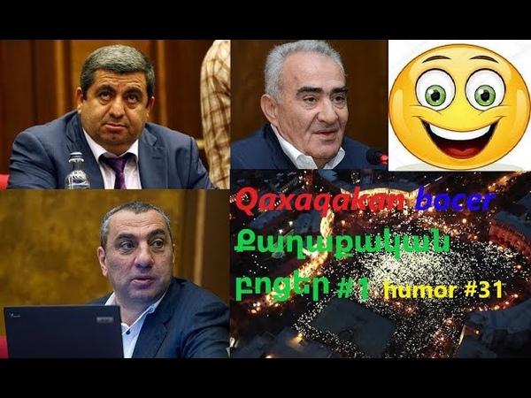 Qaxaqakan bocer Քաղաքական բոցեր 1 Galust, Shmays, Lfik, Serj Lav Ereko humor 31