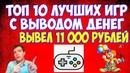 🚀ТОП 10 лучших игр с выводом денег. вывел 11 000 рублей