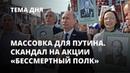 Массовка для Путина Скандал на Бессмертном полку Тема дня