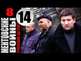 Ментовские войны 8 сезон 14 серия (2014) Боевик детектив криминал фильм сериал
