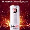 Энергетический напиток Ray Just Energy