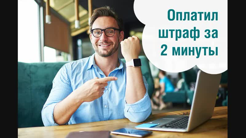Оплачивайте штрафы ГИБДД в Интернет-Банке
