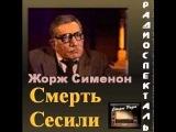 Жорж Сименон - Смерть Сесили. Детектив. А. Джигарханян, А.Ромашин. Аудиокнига